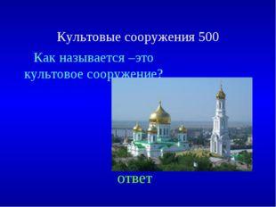 Культовые сооружения 500 Как называется –это культовое сооружение? ответ