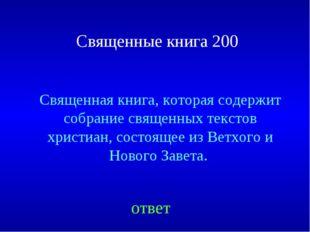 Священные книга 200 Священная книга, которая содержит собрание священных тек