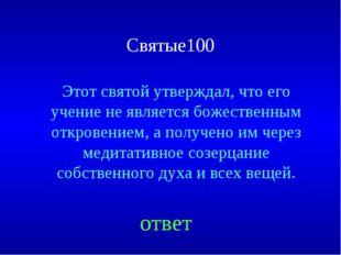 Святые100 Этот святой утверждал, что его учение не является божественным откр