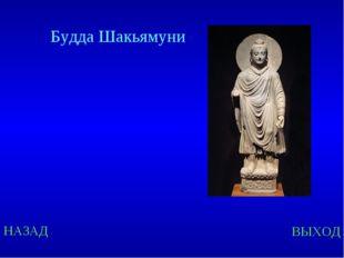 НАЗАД ВЫХОД Будда Шакьямуни
