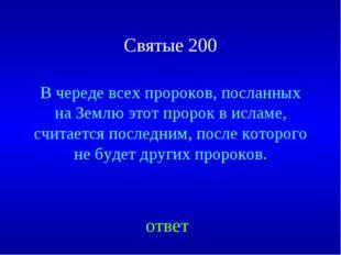 Святые 200 В череде всех пророков, посланных на Землю этот пророк в исламе, с