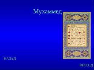 НАЗАД ВЫХОД Мухаммед
