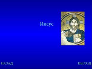НАЗАД ВЫХОД Иисус