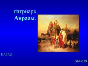 НАЗАД ВЫХОД патриарх Авраам.