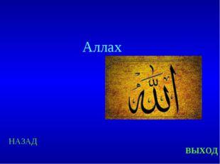 НАЗАД выход Аллах