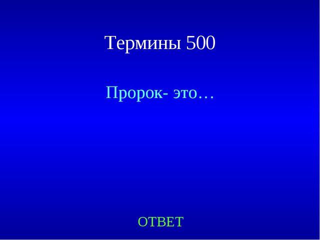 Термины 500 Пророк- это… ОТВЕТ