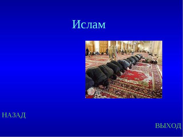 НАЗАД ВЫХОД Ислам