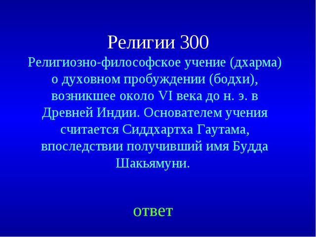 Религии 300 Религиозно-философское учение (дхарма) о духовном пробуждении (бо...