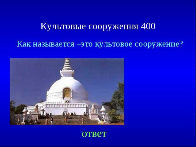 Культовые сооружения 400 ответ Как называется –это культовое сооружение?