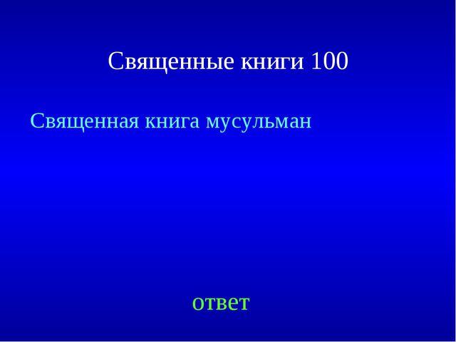 Священные книги 100 ответ Священная книга мусульман