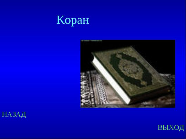 НАЗАД ВЫХОД Коран