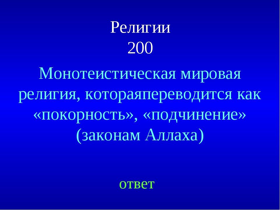 Религии 200 Монотеистическая мировая религия, котораяпереводится как «покорно...