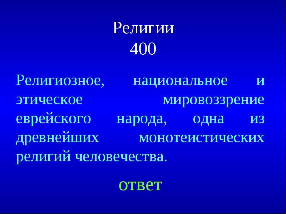 Религии 400 Религиозное, национальное и этическое мировоззрение еврейского на...