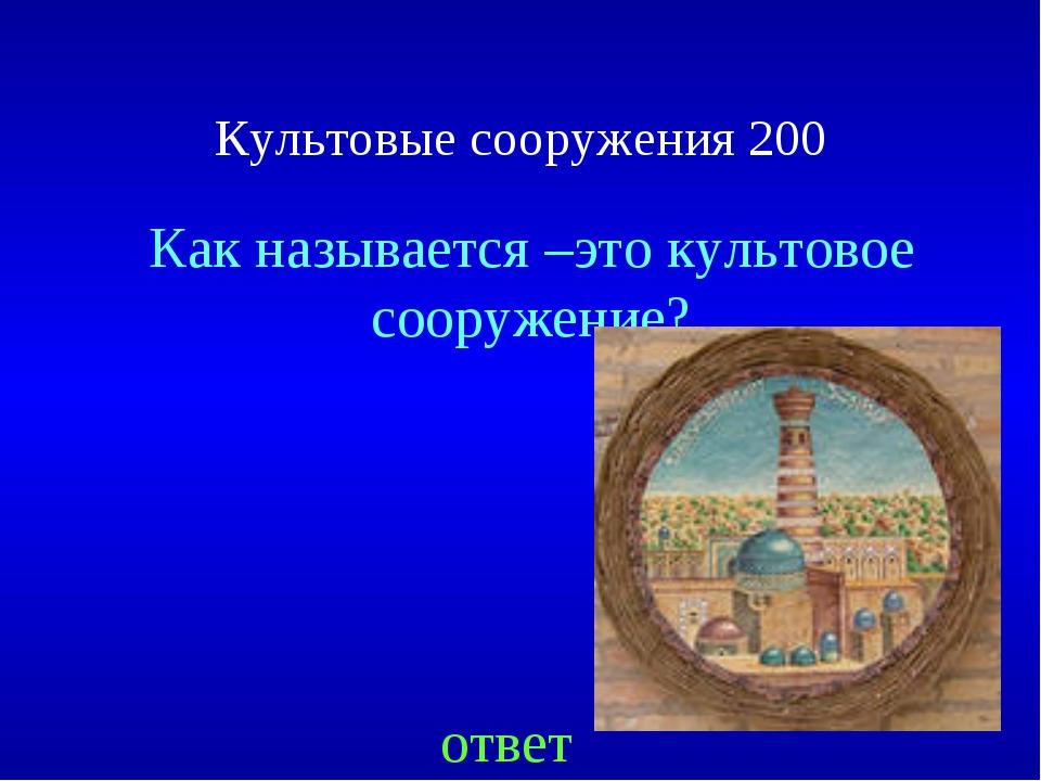 Культовые сооружения 200 Как называется –это культовое сооружение? ответ