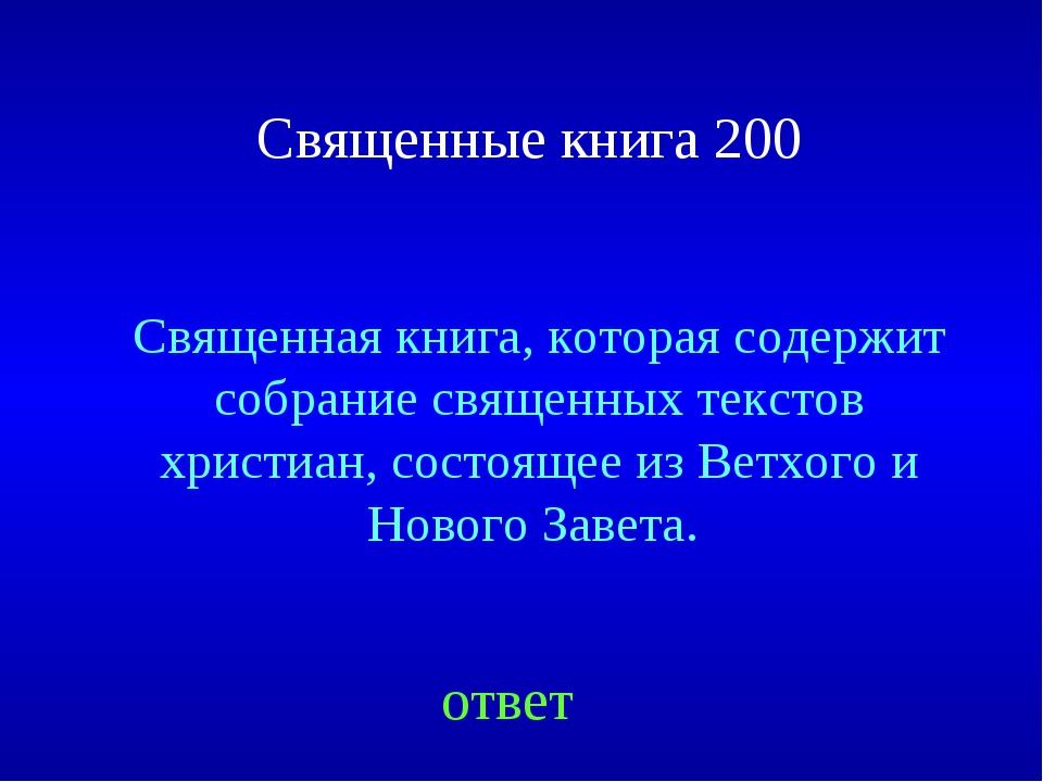 Священные книга 200 Священная книга, которая содержит собрание священных тек...
