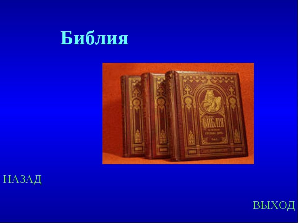 НАЗАД ВЫХОД Библия