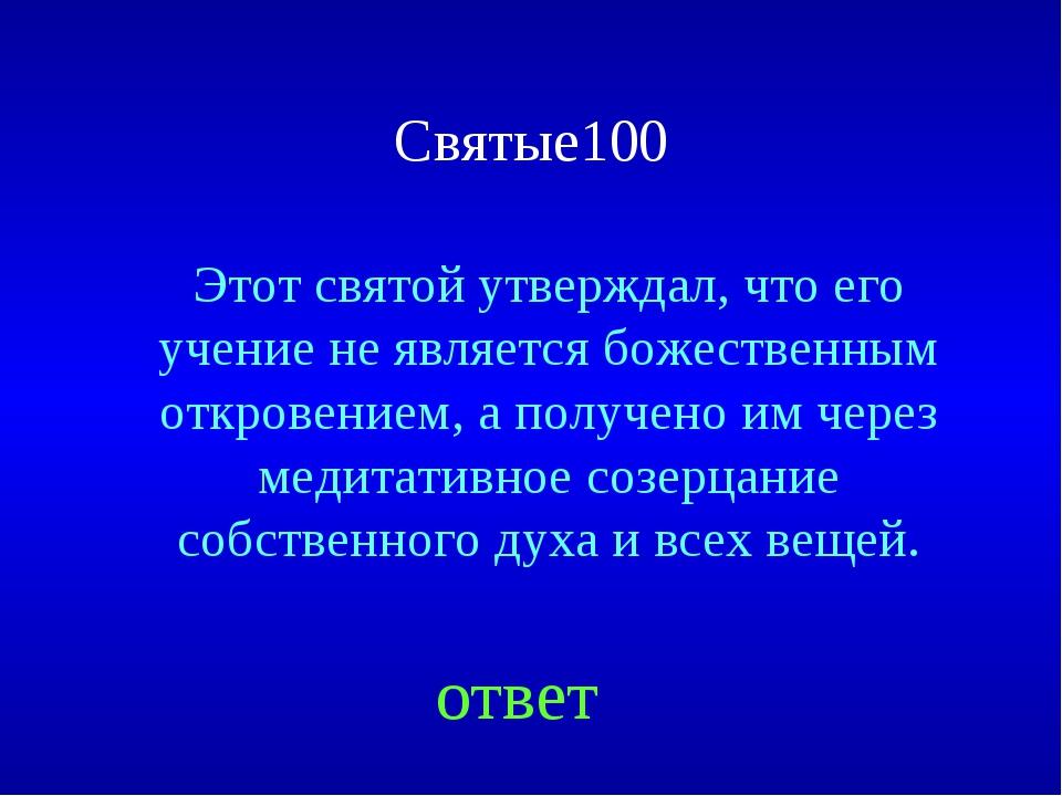 Святые100 Этот святой утверждал, что его учение не является божественным откр...