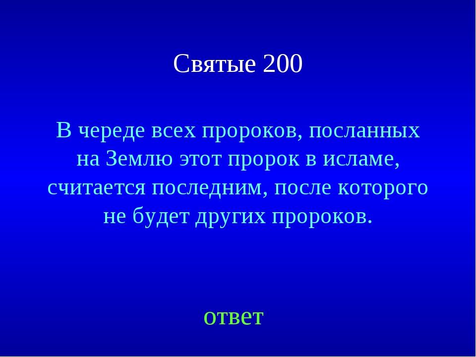 Святые 200 В череде всех пророков, посланных на Землю этот пророк в исламе, с...