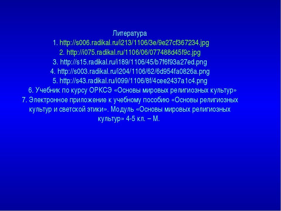 Литература 1. http://s006.radikal.ru/i213/1106/3e/9e27cf367234.jpg 2. http://...