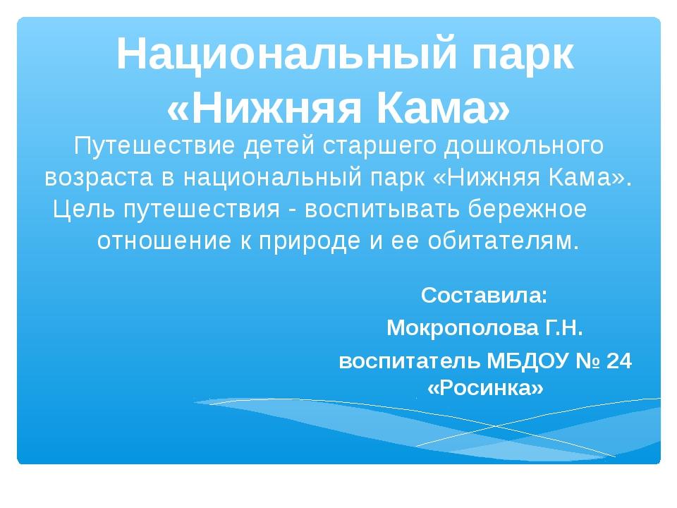 Национальный парк «Нижняя Кама» Составила: Мокрополова Г.Н. воспитатель МБДО...