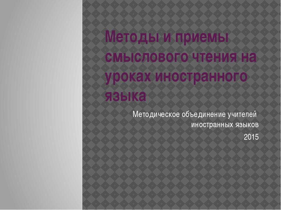 Методы и приемы смыслового чтения на уроках иностранного языка Методическое о...