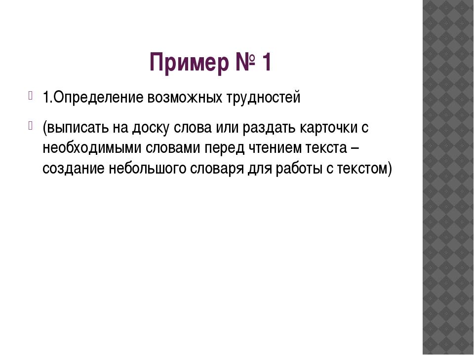 Пример № 1 1.Определение возможных трудностей (выписать на доску слова или ра...