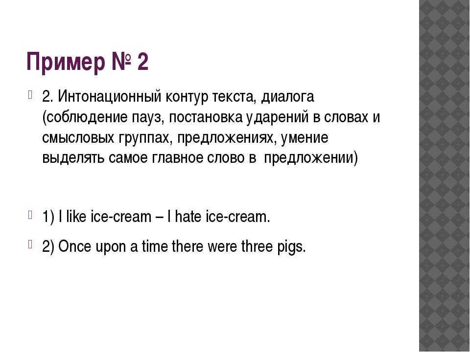 Пример № 2 2. Интонационный контур текста, диалога (соблюдение пауз, постанов...