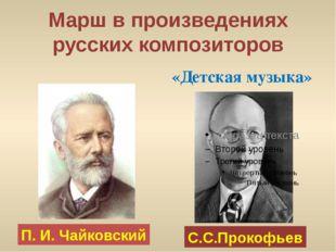 Марш в произведениях русских композиторов «Детский альбом» «Детская музыка» П