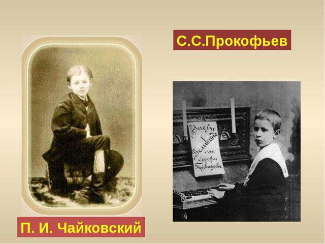 П. И. Чайковский С.С.Прокофьев