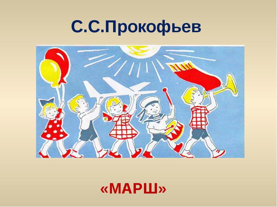 С.С.Прокофьев «МАРШ»