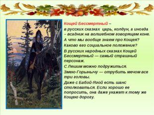 Кощей Бессмертный – в русских сказках царь, колдун, а иногда – всадник на во