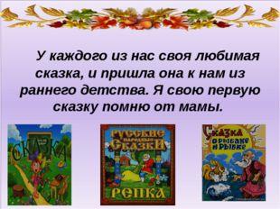 У каждого из нас своя любимая сказка, и пришла она к нам из раннего детства.