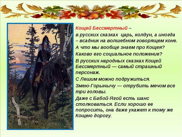 Кощей Бессмертный – в русских сказках царь, колдун, а иногда – всадник на во...