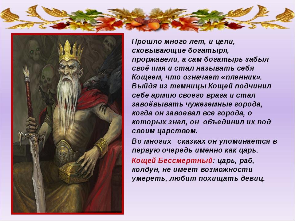 Прошло много лет, и цепи, сковывающие богатыря, проржавели, а сам богатырь з...