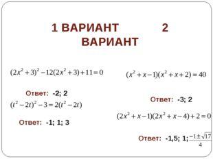 1 ВАРИАНТ 2 ВАРИАНТ Ответ: -2; 2 Ответ: -1; 1; 3 Ответ: -3; 2 Ответ: -1,5; 1;
