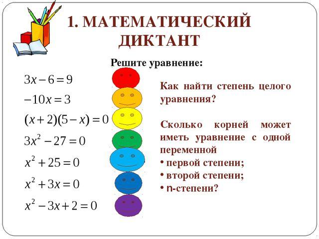 1. МАТЕМАТИЧЕСКИЙ ДИКТАНТ Решите уравнение: Как найти степень целого уравнени...