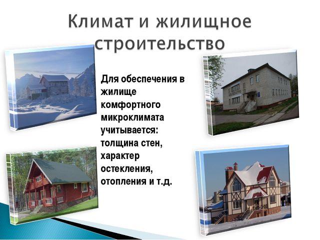 Для обеспечения в жилище комфортного микроклимата учитывается: толщина стен,...