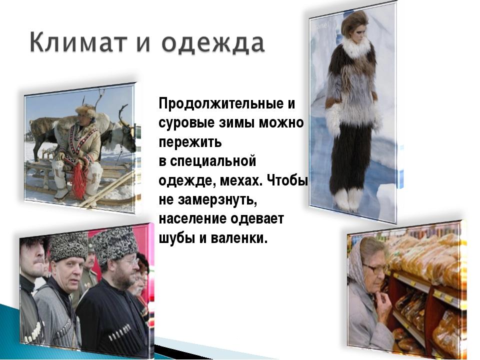Продолжительные и суровые зимы можно пережить в специальной одежде, мехах. Чт...