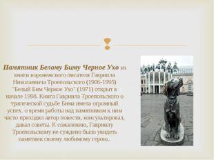 Памятник Белому Биму Черное Ухо из книги воронежского писателя Гавриила Никол