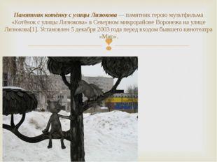 Памятник котёнку с улицы Лизюкова — памятник герою мультфильма «Котёнок с ули