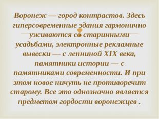 Воронеж — город контрастов. Здесь гиперсовременные здания гармонично уживаютс