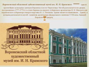 Воронежский областной художественный музей им. И. Н. Крамского — один из круп