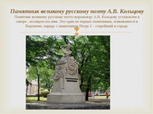 Памятник великому русскому поэту А.В. Кольцову Памятник великому русскому поэ