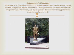 Памятник А.П. Платонову Памятник А.П. Платонову (1899-1951), одному из наибол
