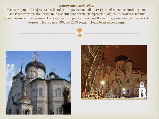 Благовещенский собор Благовещенский кафедральный собор — православный храм Р...