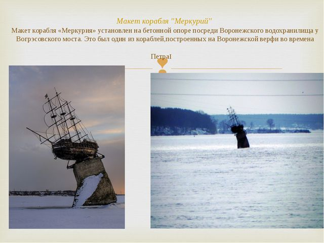"Макет корабля ""Меркурий"" Макет корабля «Меркурия» установлен на бетонной опор..."