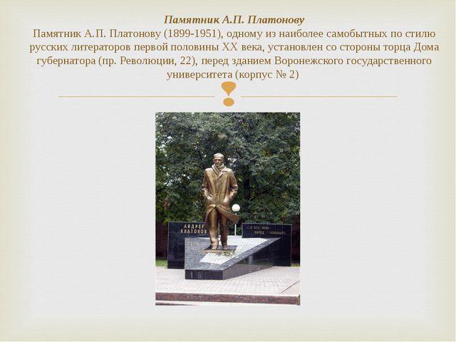 Памятник А.П. Платонову Памятник А.П. Платонову (1899-1951), одному из наибол...