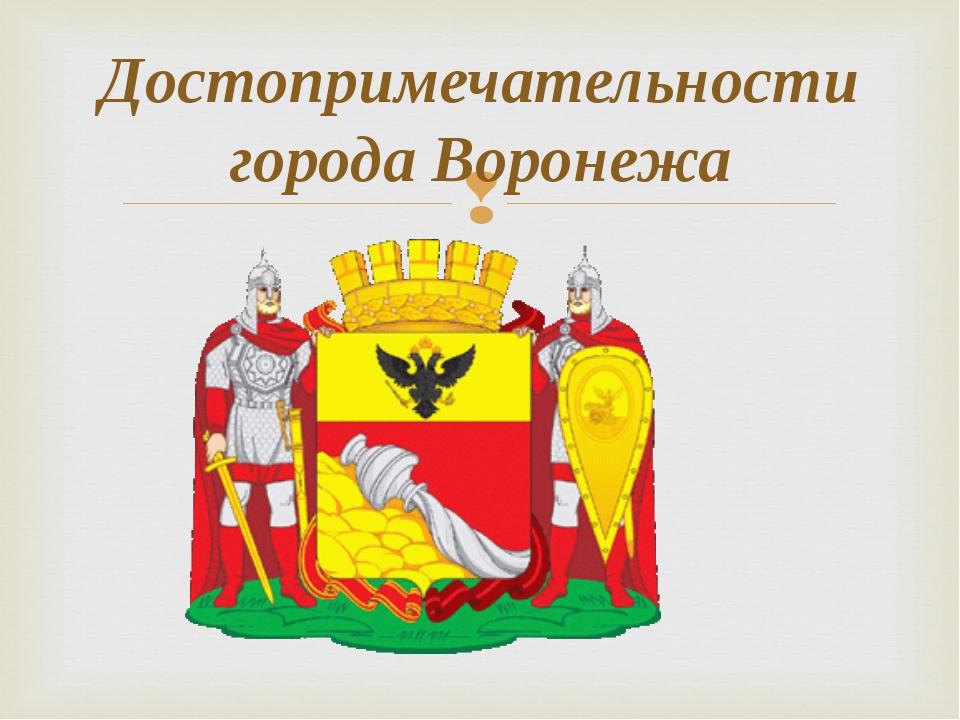 Достопримечательности города Воронежа