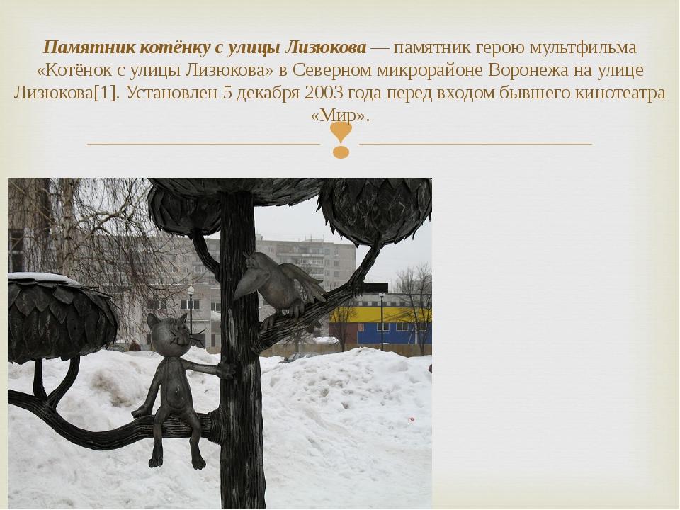 Памятник котёнку с улицы Лизюкова — памятник герою мультфильма «Котёнок с ули...