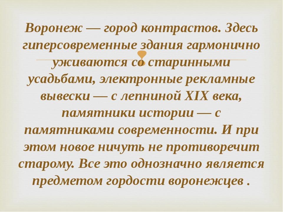 Воронеж — город контрастов. Здесь гиперсовременные здания гармонично уживаютс...